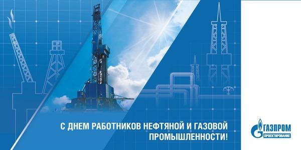 Поздравление с днем газовой промышленности в прозе фото 470